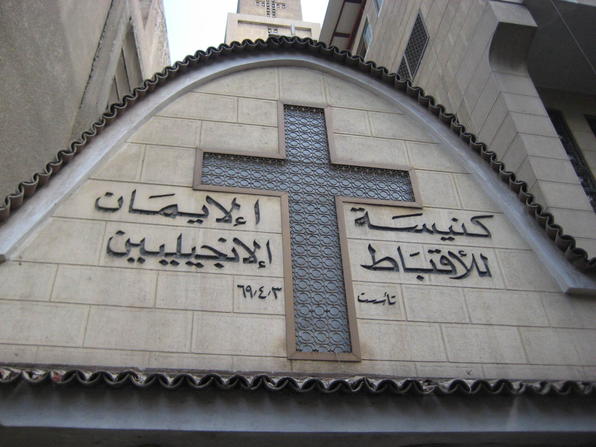 Faith Evangelical Church - Shupbra - Cairo, Egypt