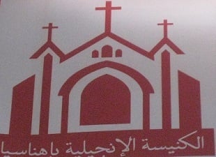EVANGELICAL CHURCH - NYASIAH, EGYPT